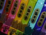 JAPAN - NIPPON KODO